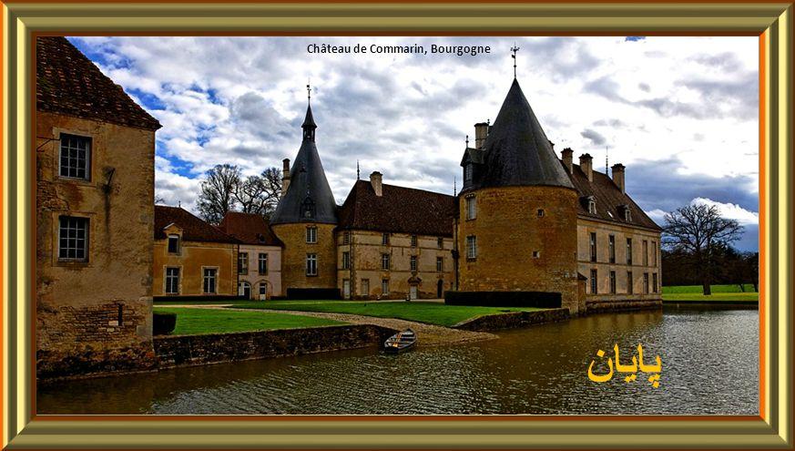 Château de Commarin, Bourgogne