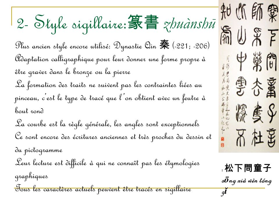 2- Style sigillaire:篆書 zhuànshū
