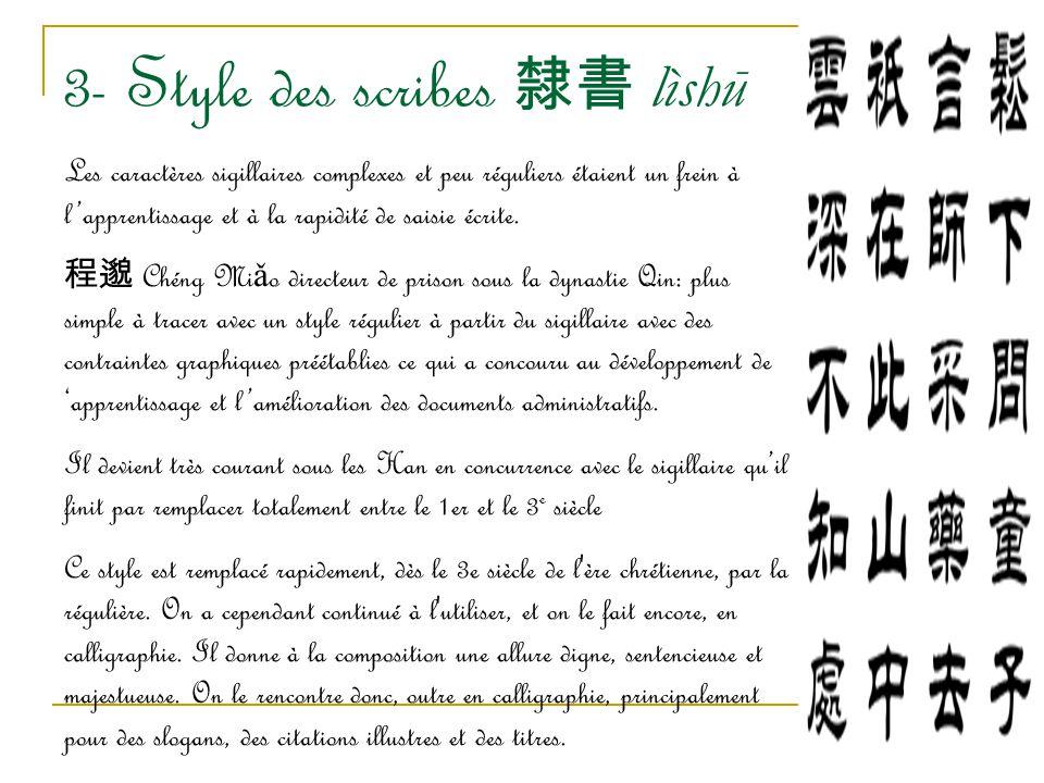 3- Style des scribes 隸書 lìshū