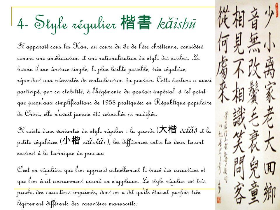 4- Style régulier 楷書 kǎishū