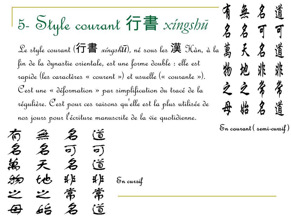 5- Style courant 行書 xíngshū