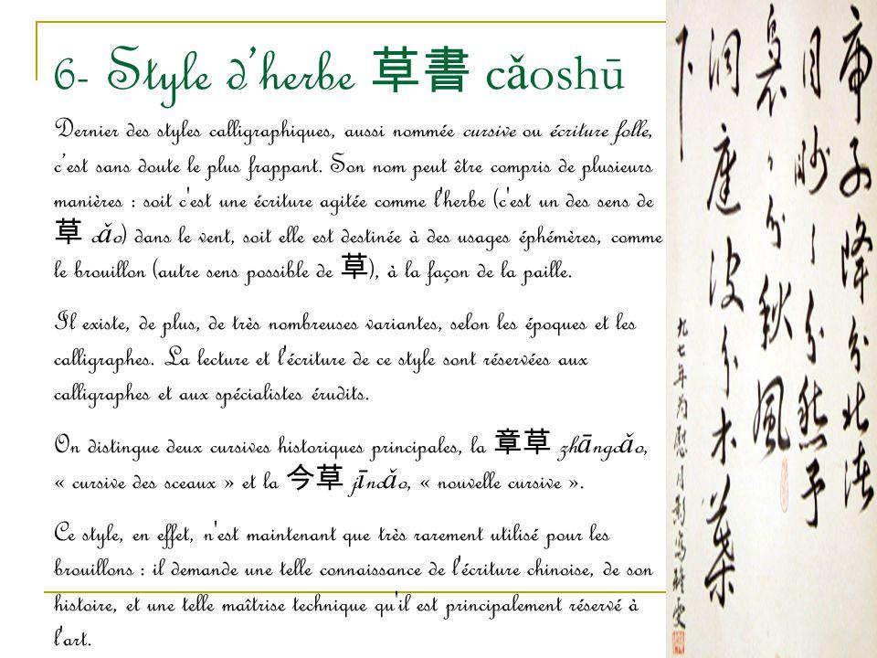 6- Style d'herbe 草書 cǎoshū