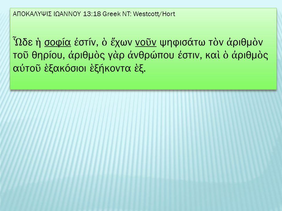 ΑΠΟΚΑΛΥΨΙΣ ΙΩΑΝΝΟΥ 13:18 Greek NT: Westcott/Hort