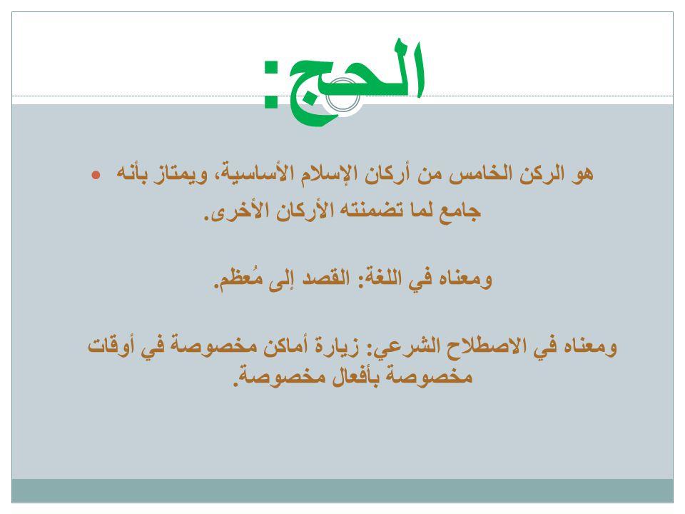 الحج: هو الركن الخامس من أركان الإسلام الأساسية، ويمتاز بأنه