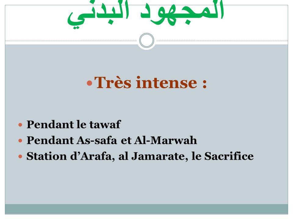 المجهود البدني Très intense : Pendant le tawaf