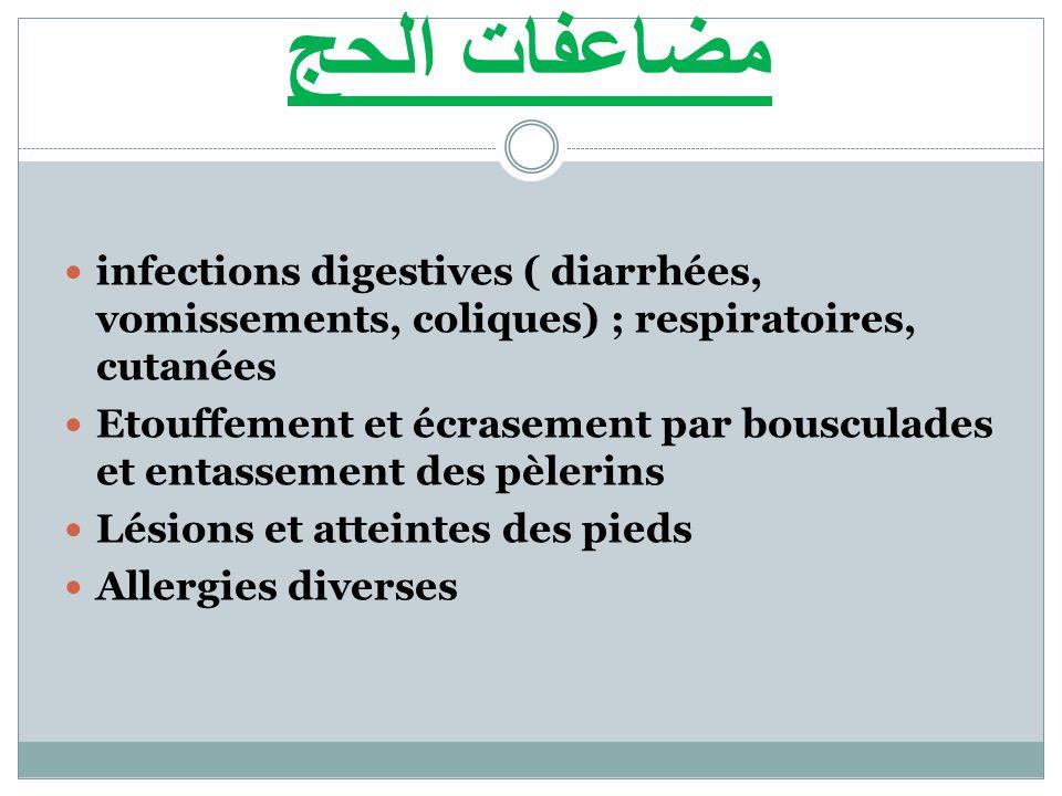 مضاعفات الحج infections digestives ( diarrhées, vomissements, coliques) ; respiratoires, cutanées.