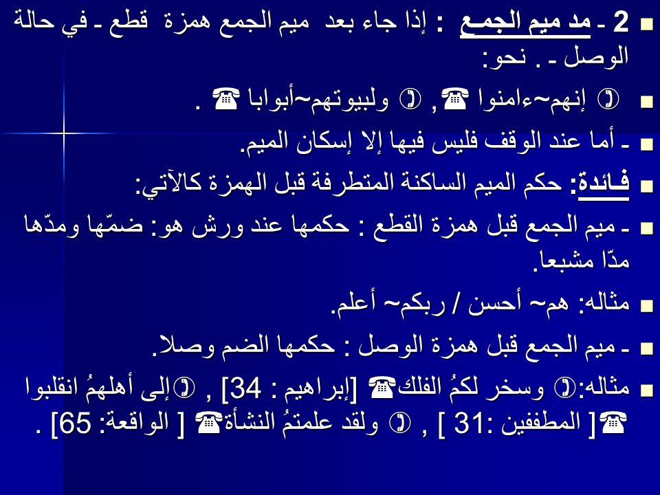 2 ـ مد ميم الجمـع : إذا جاء بعد ميم الجمع همزة قطع ـ في حالة الوصل ـ