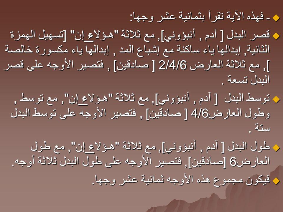ـ فهذه الآية تقرأ بثمانية عشر وجها: