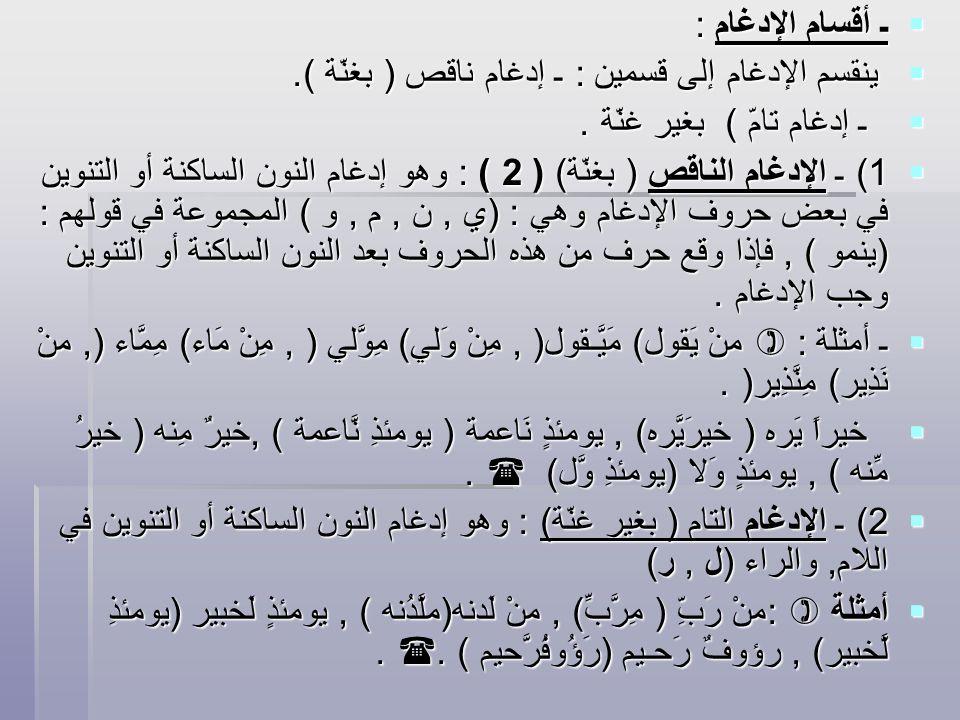 ـ أقسام الإدغام : ينقسم الإدغام إلى قسمين : ـ إدغام ناقص ) بغنّة (. ـ إدغام تامّ ) بغير غنّة .