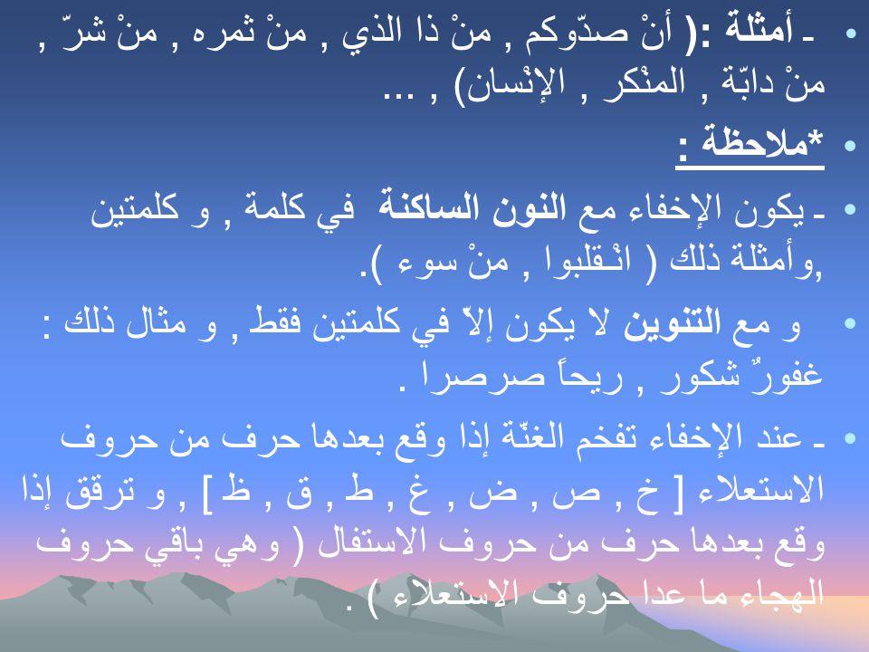 ـ أمثلة ): أنْ صدّوكم , منْ ذا الذي , منْ ثمره , منْ شرّ , منْ دابّة , المنْكر , الإنْسان) , ...