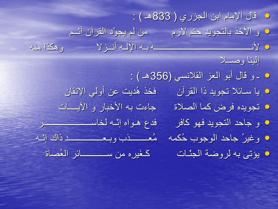 قال الإمام ابن الجزري ( 833هـ ) :