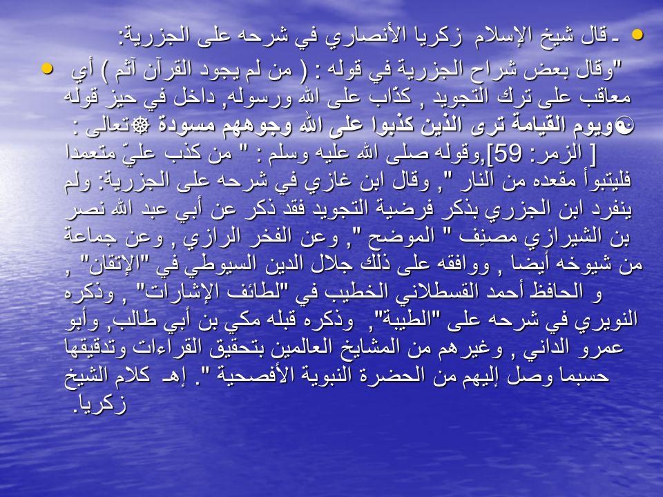 ـ قال شيخ الإسلام زكريا الأنصاري في شرحه على الجزرية:
