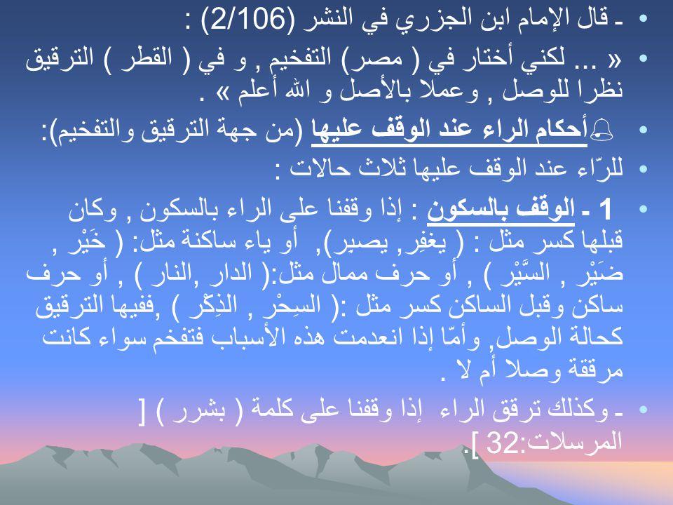 ـ قال الإمام ابن الجزري في النشر (2/106) :