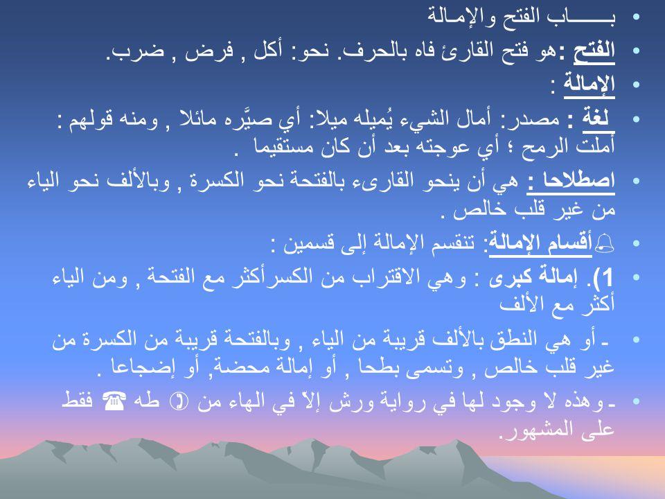 بـــــــاب الفتح والإمـالة