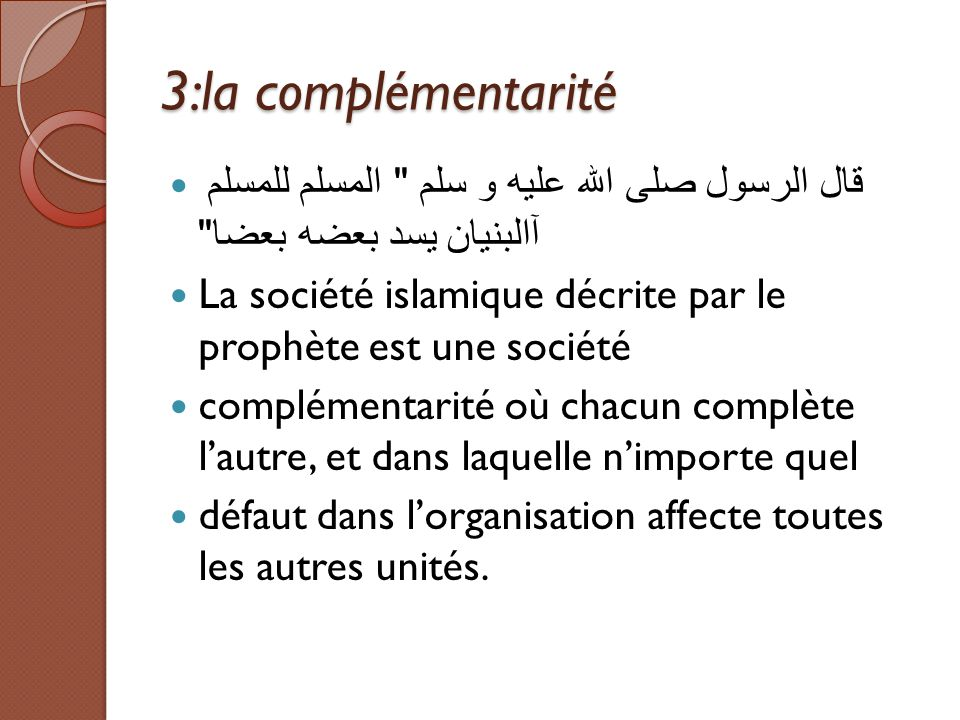 3:la complémentarité قال الرسول صلى الله عليه و سلم المسلم للمسلم آالبنيان يسد بعضه بعضا