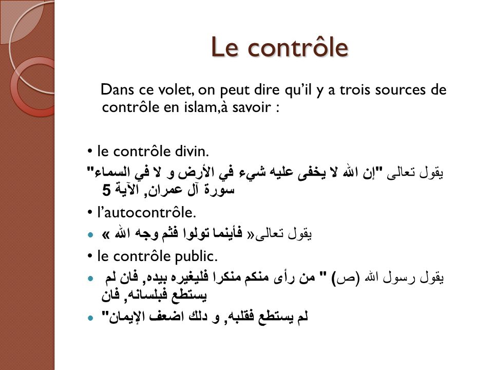 Le contrôle Dans ce volet, on peut dire qu'il y a trois sources de contrôle en islam,à savoir : • le contrôle divin.