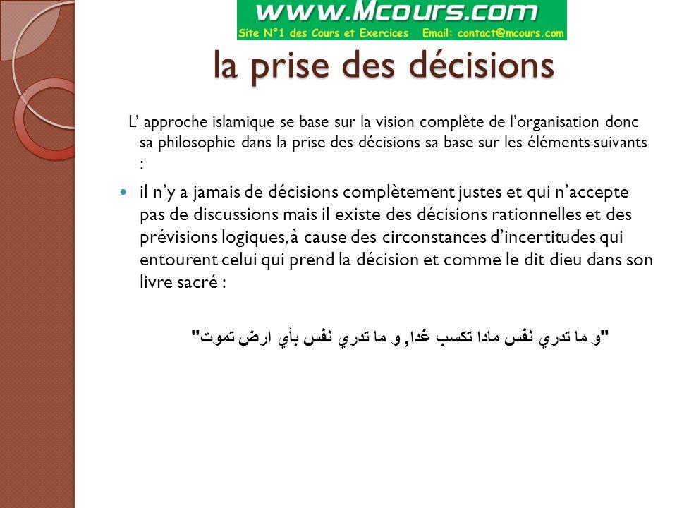 la prise des décisions