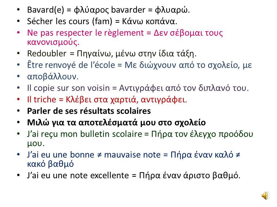 Bavard(e) = φλύαρος bavarder = φλυαρώ.