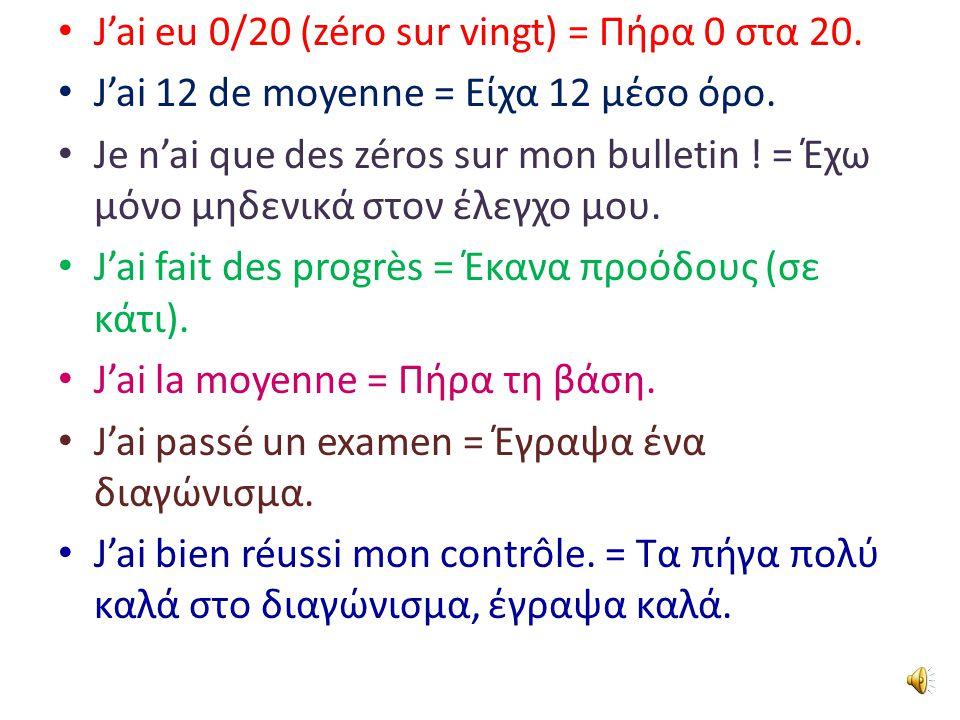 J'ai eu 0/20 (zéro sur vingt) = Πήρα 0 στα 20.