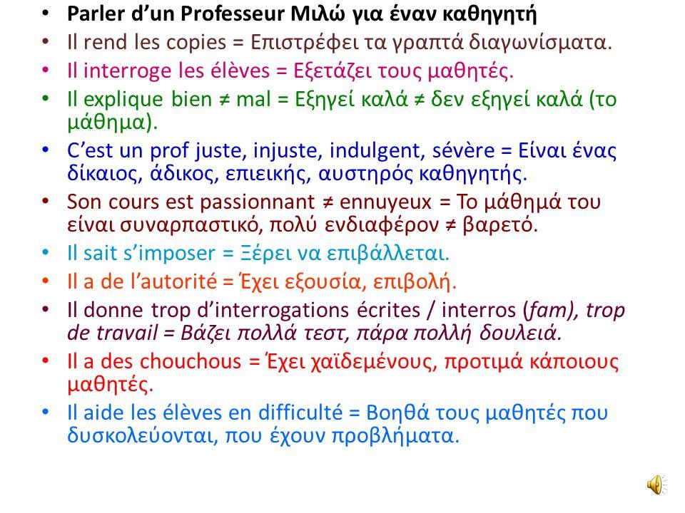 Parler d'un Professeur Μιλώ για έναν καθηγητή