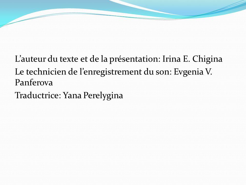 L'auteur du texte et de la présentation: Irina E. Chigina