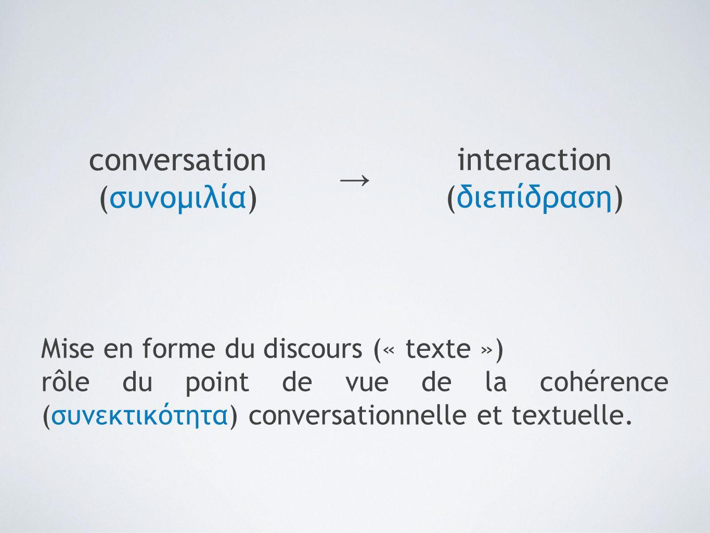 conversation (συνομιλία) interaction (διεπίδραση) →
