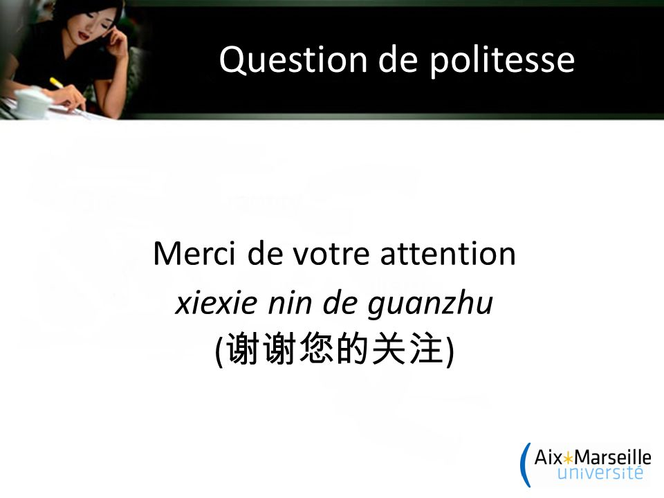 Merci de votre attention xiexie nin de guanzhu (谢谢您的关注)