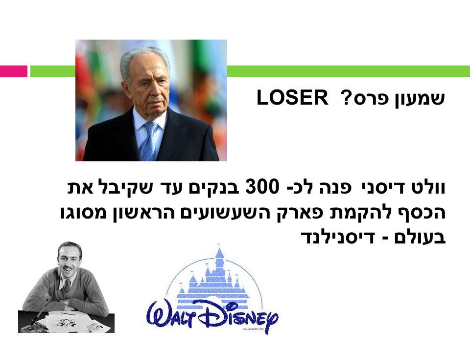 שמעון פרס LOSER .