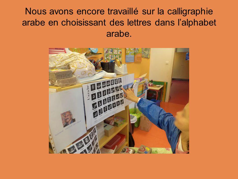 Nous avons encore travaillé sur la calligraphie arabe en choisissant des lettres dans l'alphabet arabe.