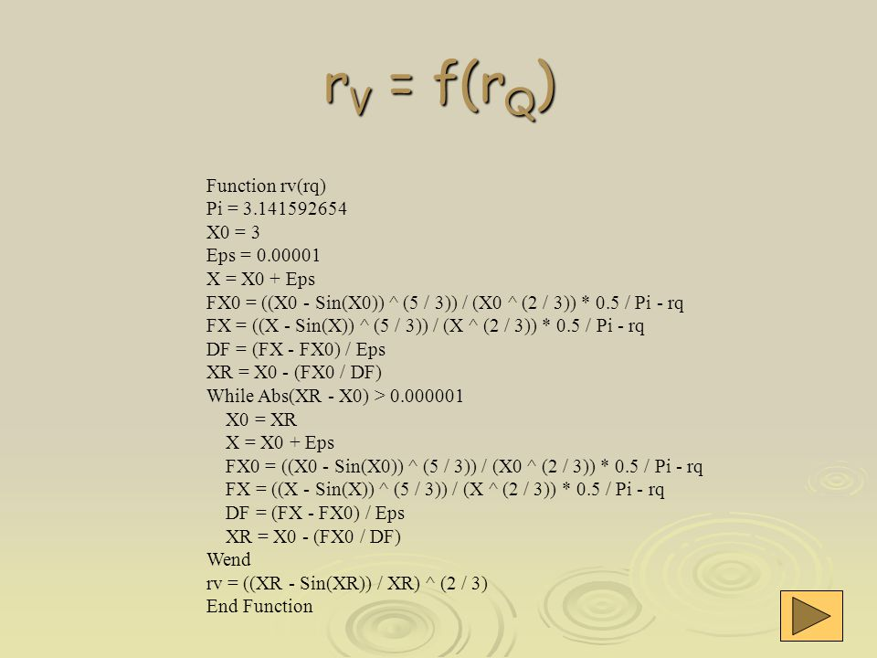 rV = f(rQ) Function rv(rq) Pi = 3.141592654 X0 = 3 Eps = 0.00001