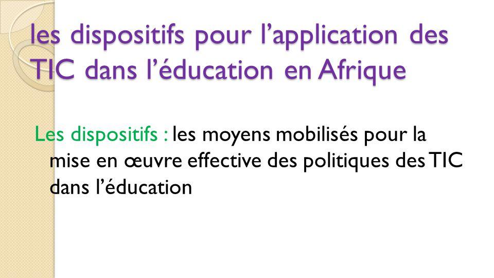 les dispositifs pour l'application des TIC dans l'éducation en Afrique