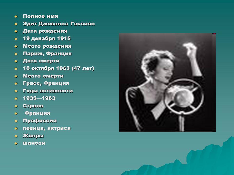 Полное имя Эдит Джованна Гассион. Дата рождения. 19 декабря 1915. Место рождения. Париж, Франция.