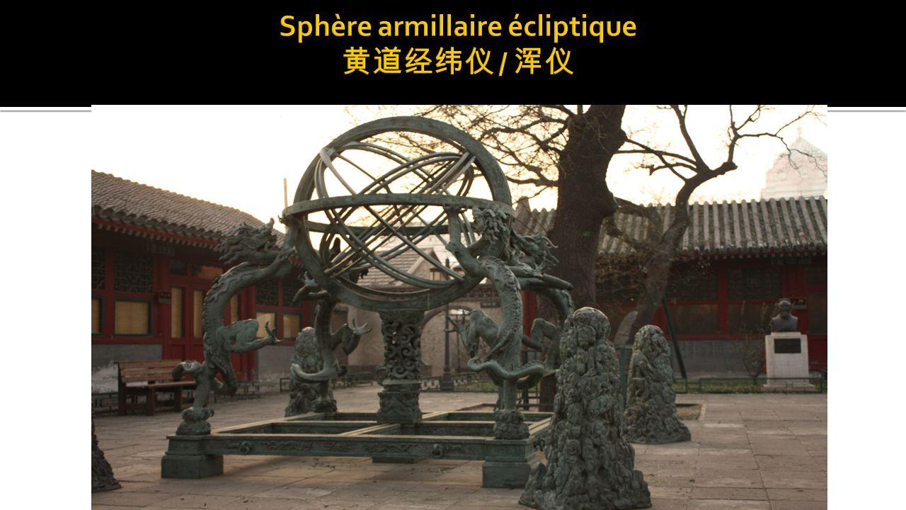 Sphère armillaire écliptique 黄道经纬仪 / 浑仪