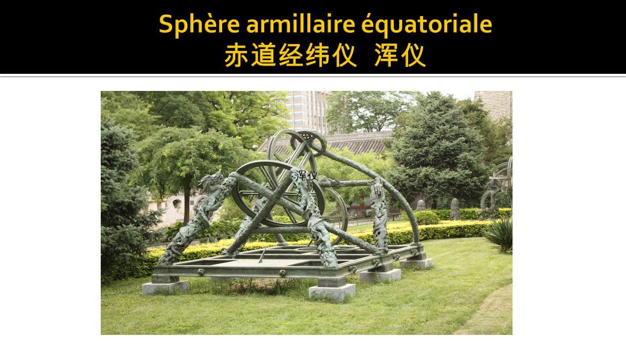Sphère armillaire équatoriale 赤道经纬仪 浑仪