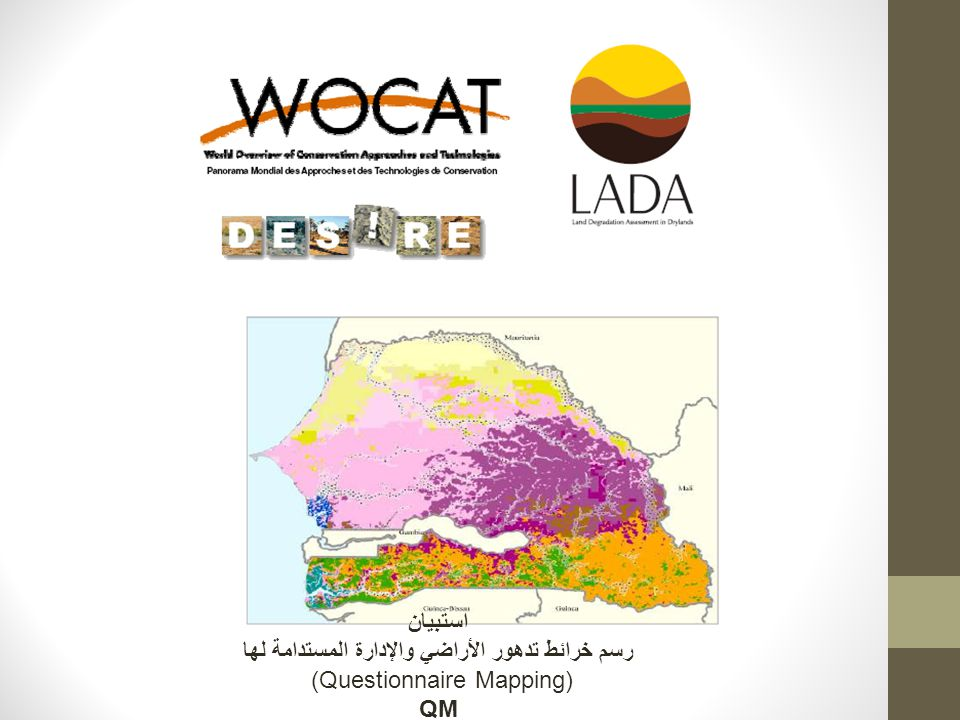 استبيان رسم خرائط تدهور الأراضي والإدارة المستدامة لها (Questionnaire Mapping)
