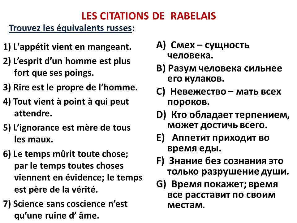 LES CITATIONS DE RABELAIS