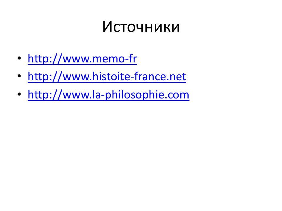 Источники http://www.memo-fr http://www.histoite-france.net