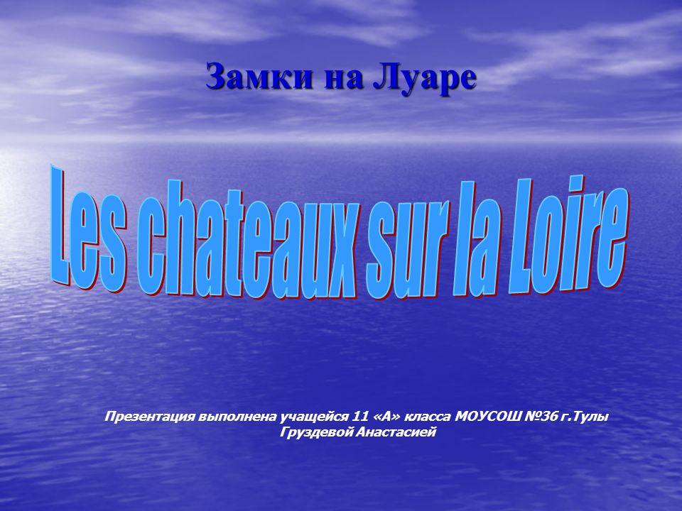 Презентация выполнена учащейся 11 «А» класса МОУСОШ №36 г.Тулы
