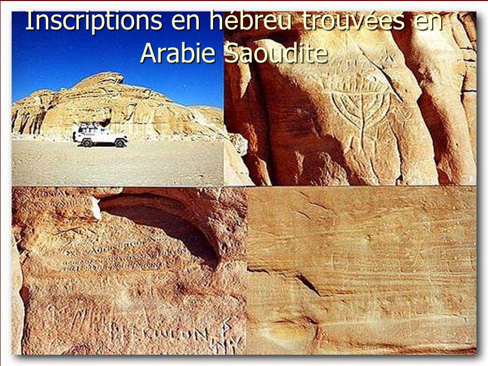 Inscriptions en hébreu trouvées en Arabie Saoudite