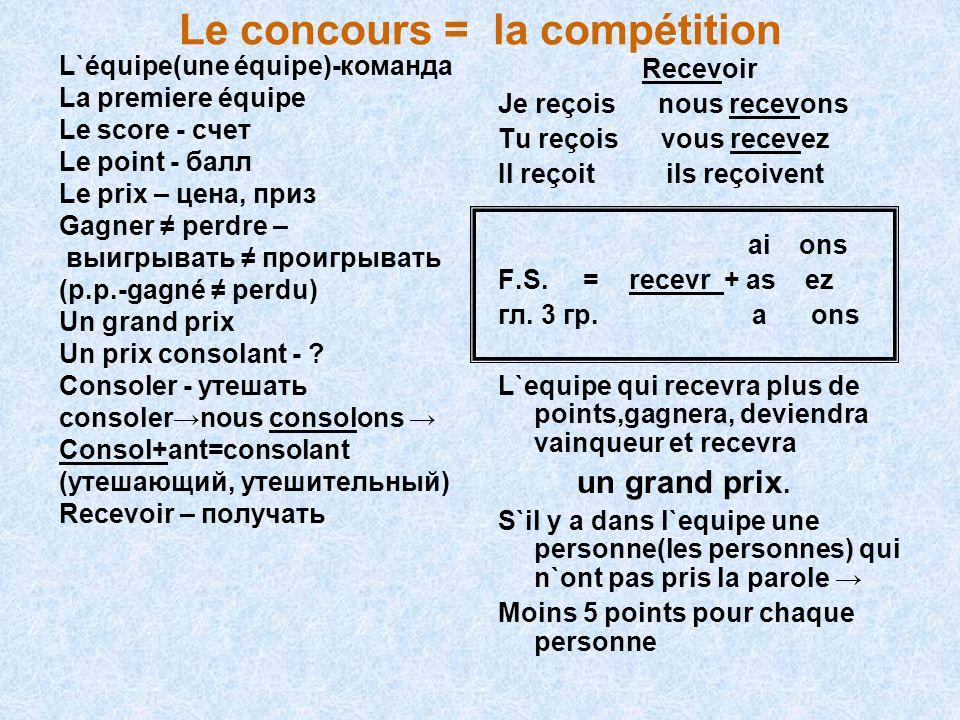 Le concours = la compétition