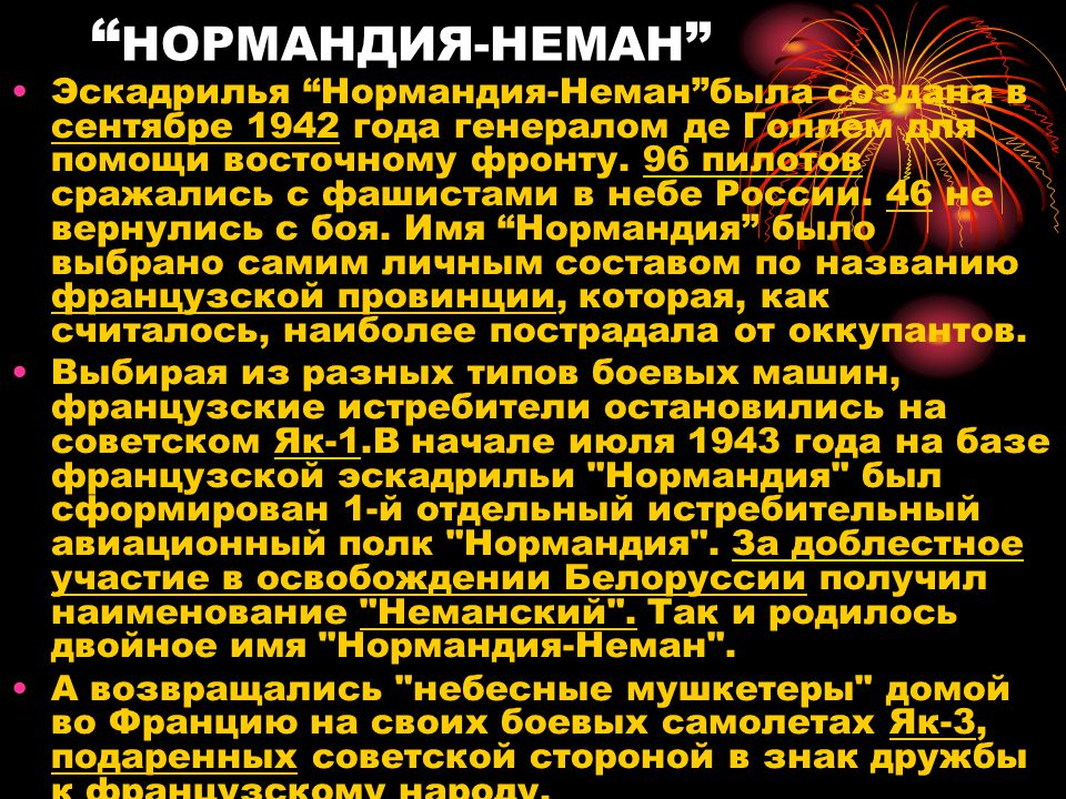НОРМАНДИЯ-НЕМАН
