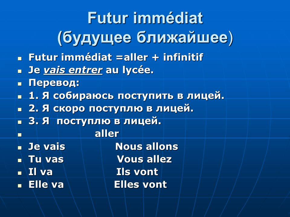 Futur immédiat (будущее ближайшее)