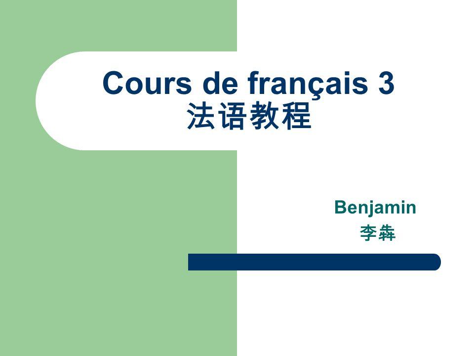 Cours de français 3 法语教程 Benjamin 李犇