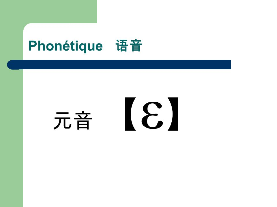 Phonétique 语音 元音 【ε】