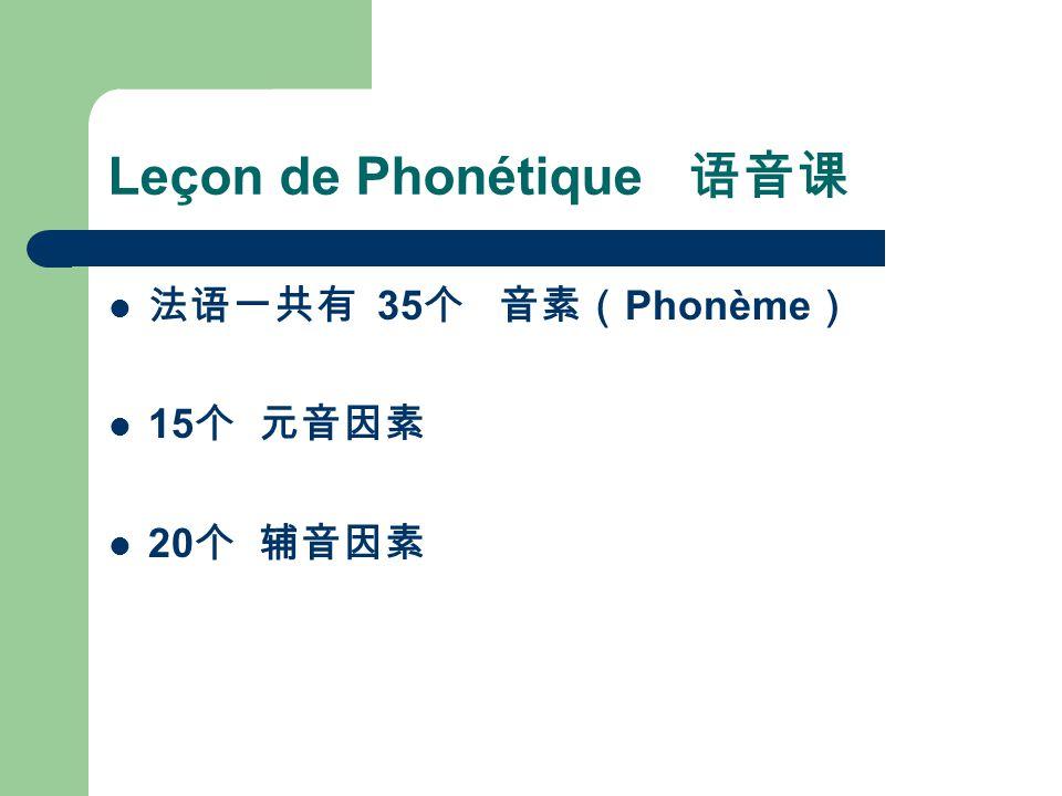 Leçon de Phonétique 语音课