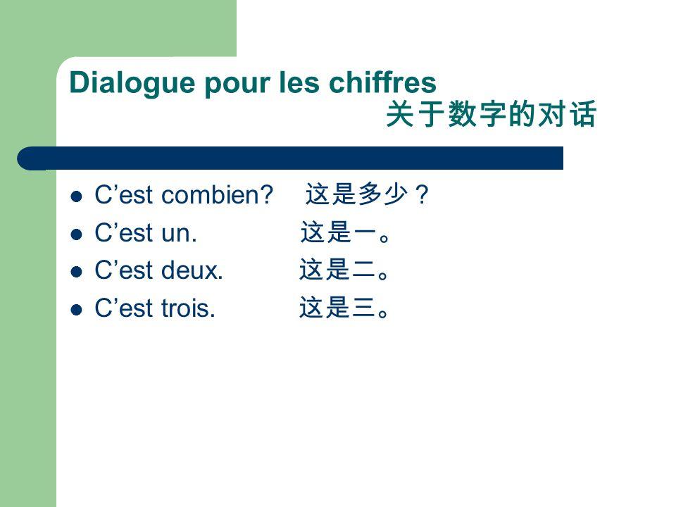 Dialogue pour les chiffres 关于数字的对话