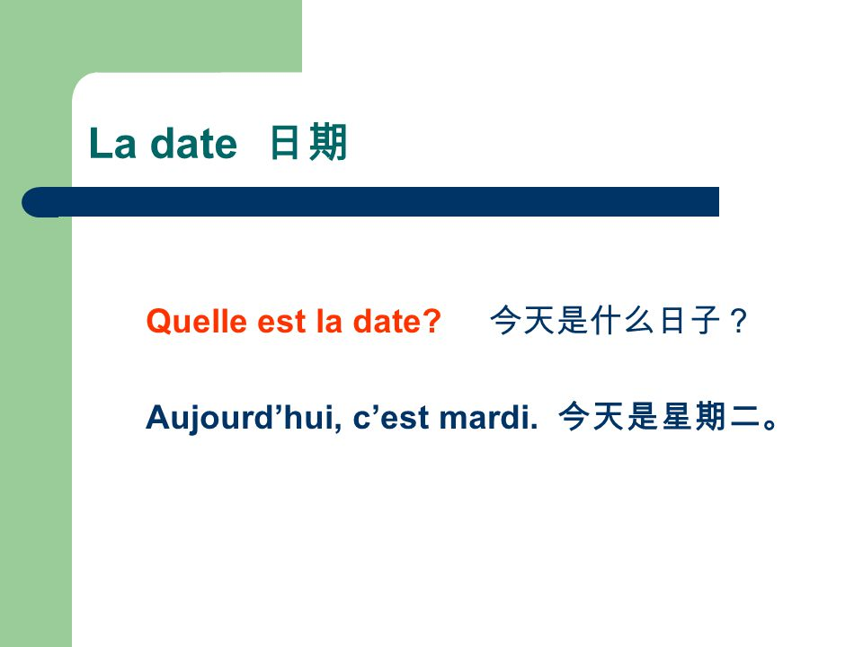 La date 日期 Quelle est la date 今天是什么日子?