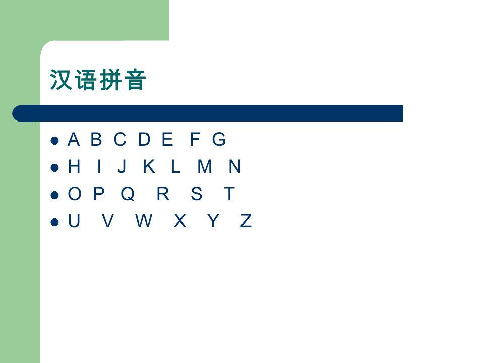 汉语拼音 A B C D E F G. H I J K L M N.