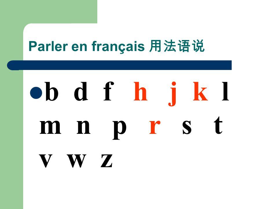 Parler en français 用法语说