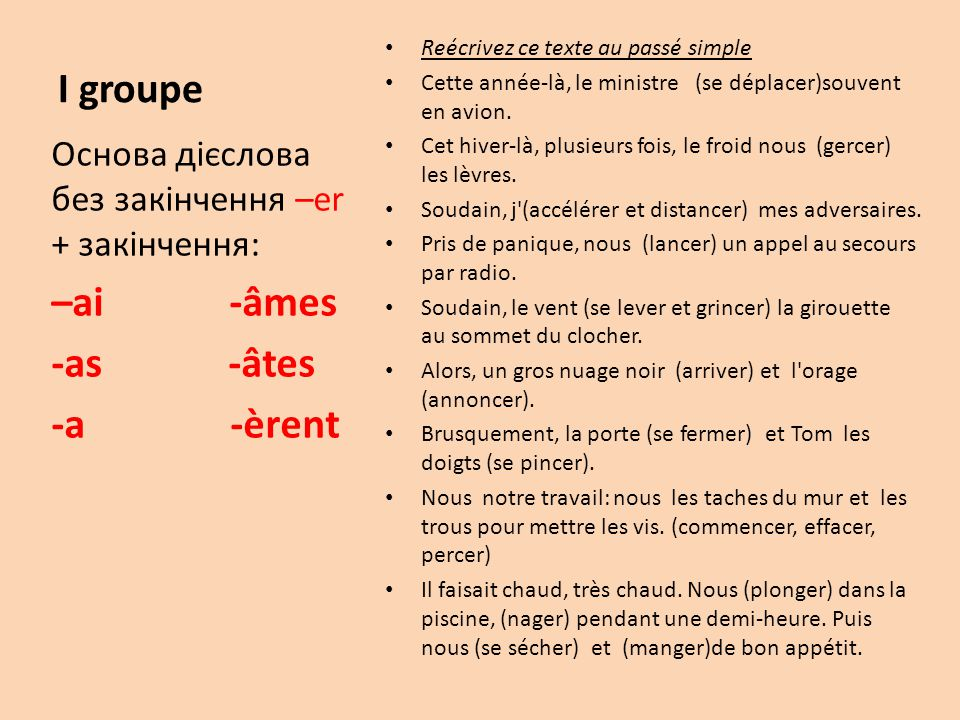 I groupe –ai -âmes -as -âtes -a -èrent